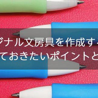 オリジナル文房具を作成する際に知っておきたいポイントとは?